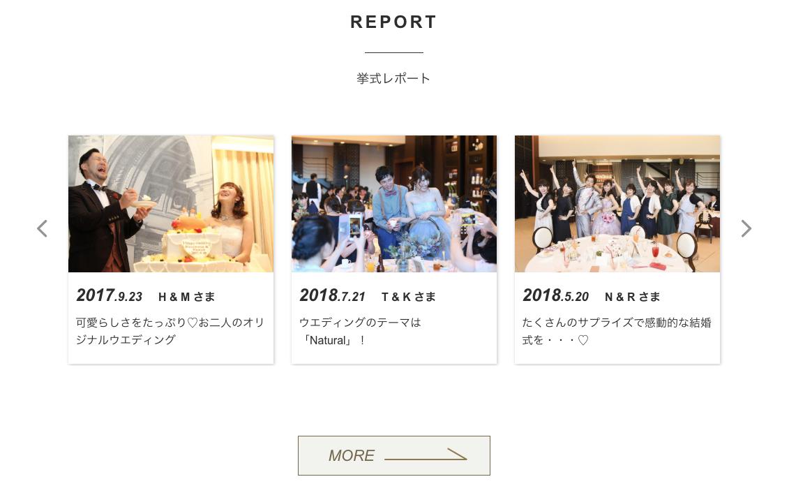 ウエブサイトのレポート項目