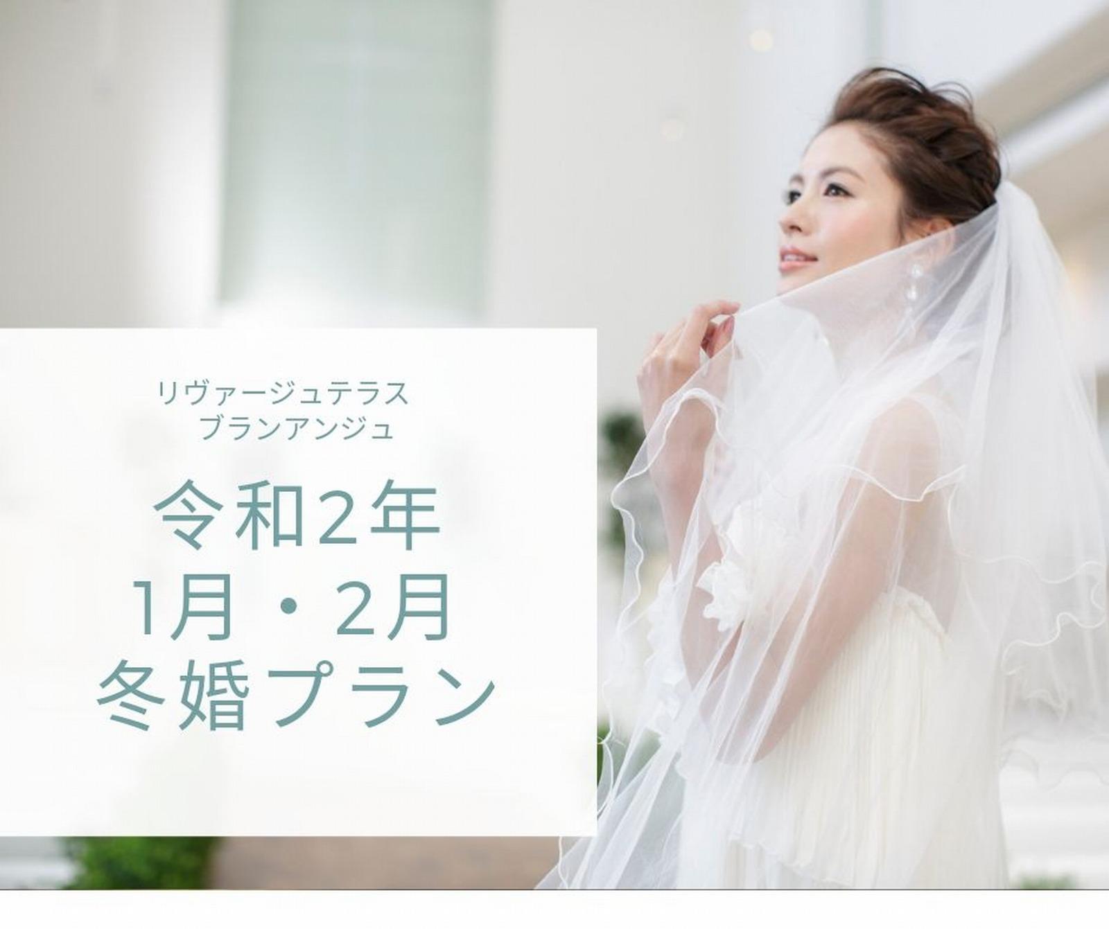 徳島市の結婚式場ブランアンジュの令和2年の冬婚プラン