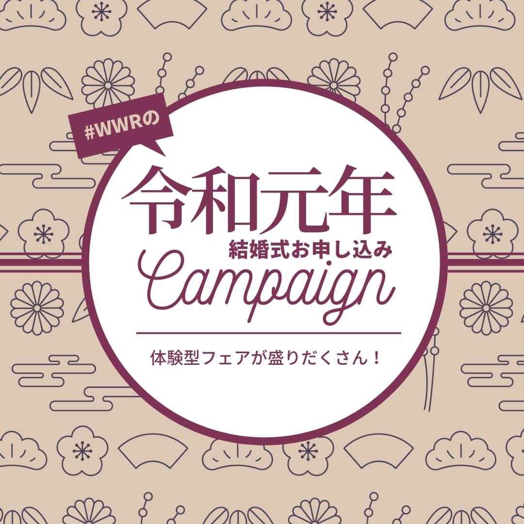 徳島市の結婚式場ブランアンジュの令和婚応援キャンペーン