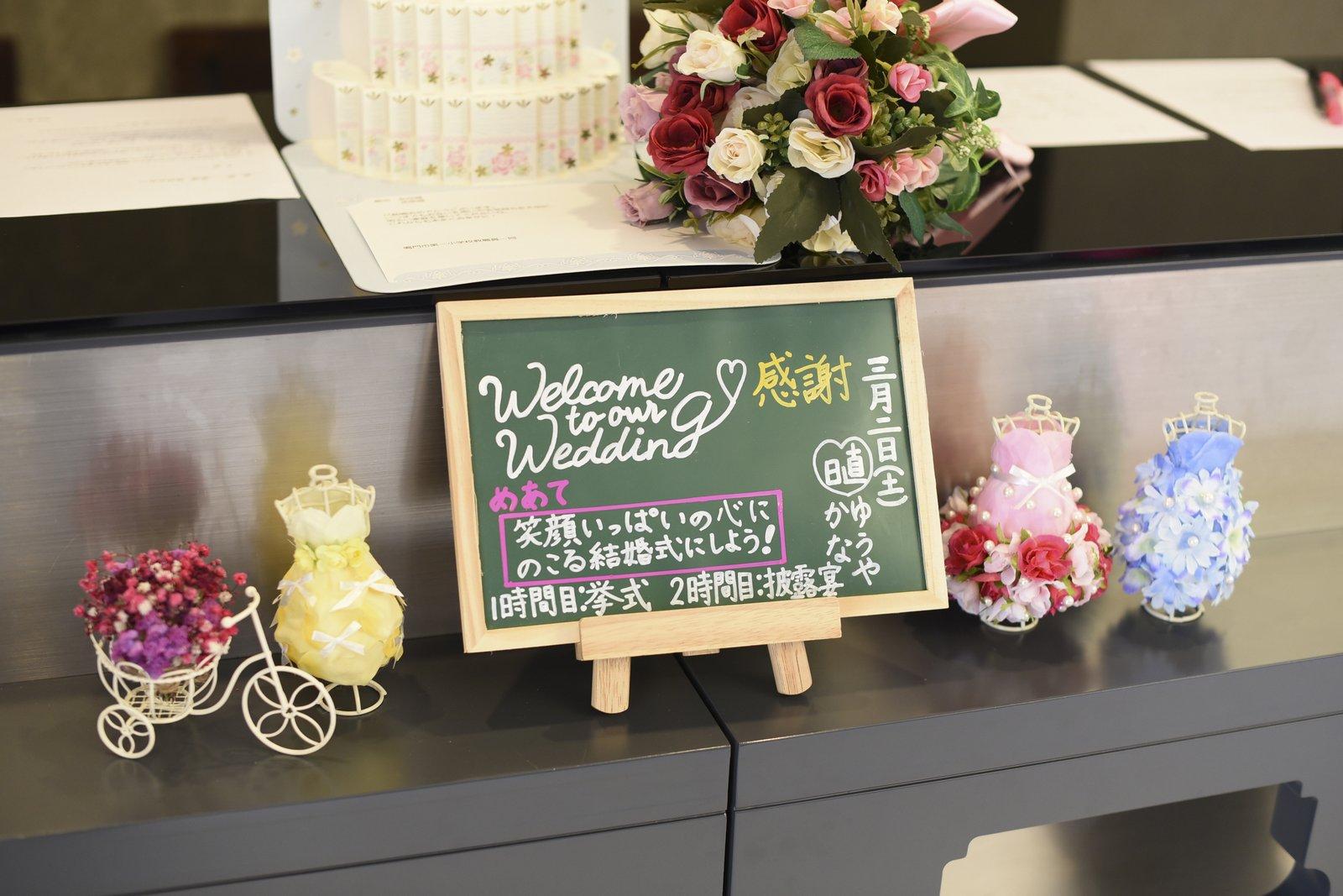 徳島市の結婚式場ブランアンジュの黒板風のウエルカムグッズ