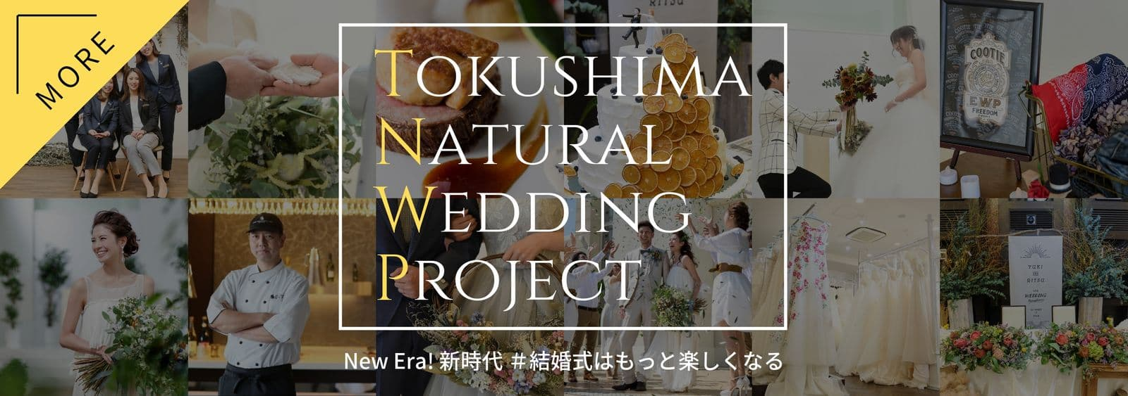 徳島市の結婚式場ブランアンジュのウエディングプロジェクト