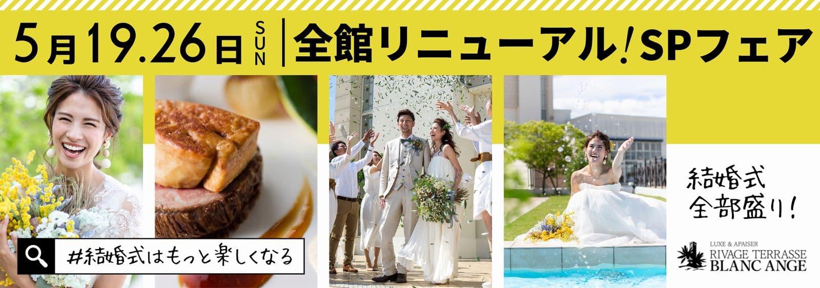 徳島市の結婚式場ブランアンジュのウエディングフェア