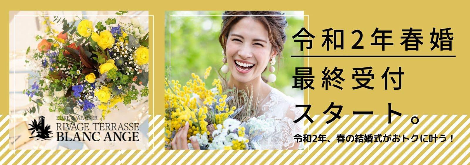 徳島市の結婚式場ブランアンジュの春婚応援ウエディングプラン