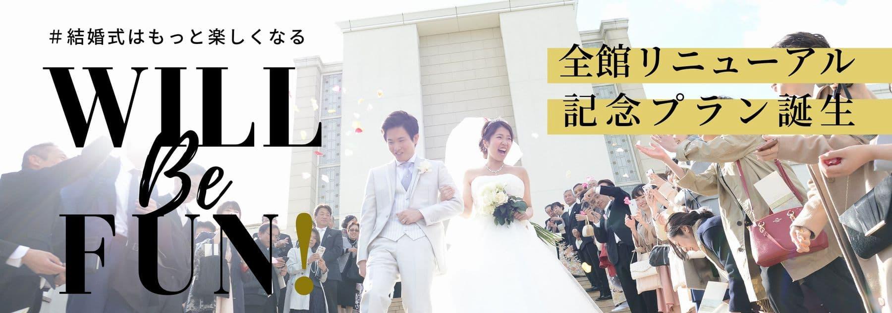 徳島市の結婚式場ブランアンジュの全館リニューアル記念プラン