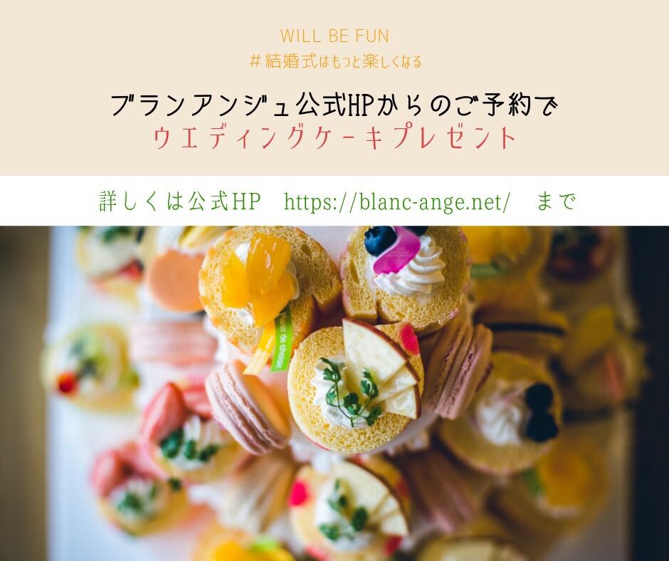 徳島市の結婚式場ブランアンジュのフェア予約特典としてウエディングケーキをプレゼント