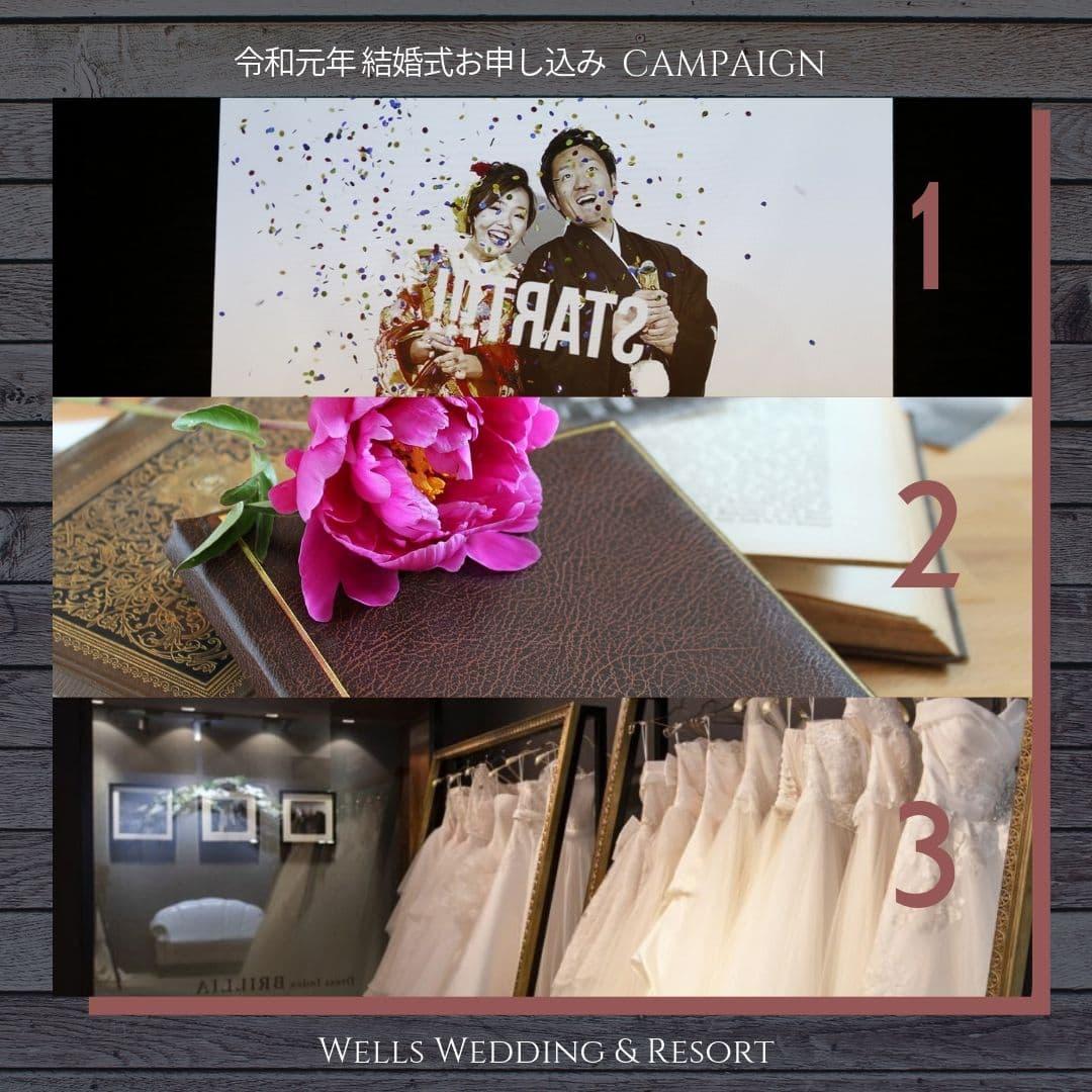 徳島市の結婚式場ブランアンジュの令和婚キャンペーン