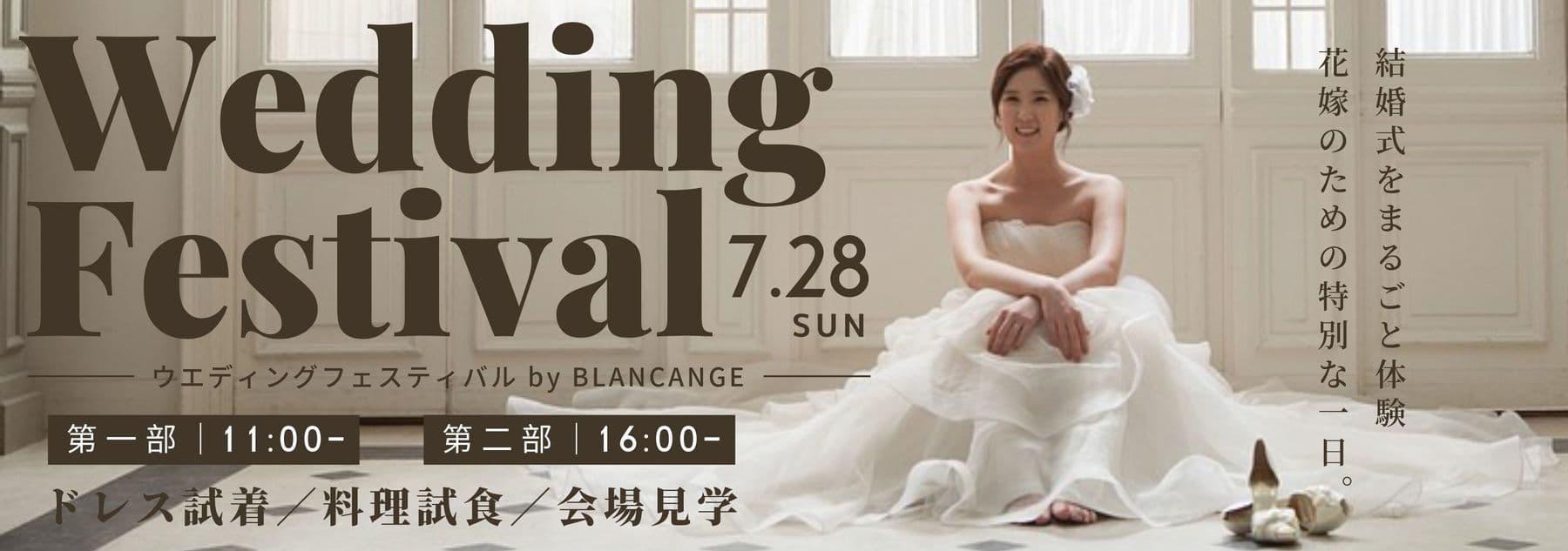 徳島市の結婚式場ブランアンジュのウエディングフェスタ