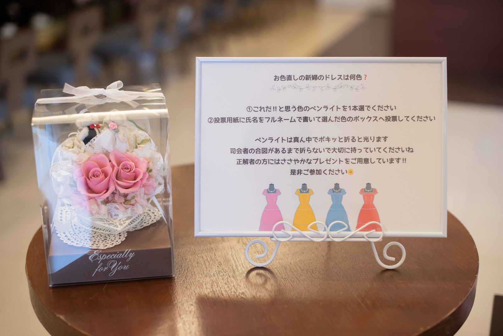 徳島市の結婚式場ブランアンジュで手作りしたドレス色当てクイズの説明文
