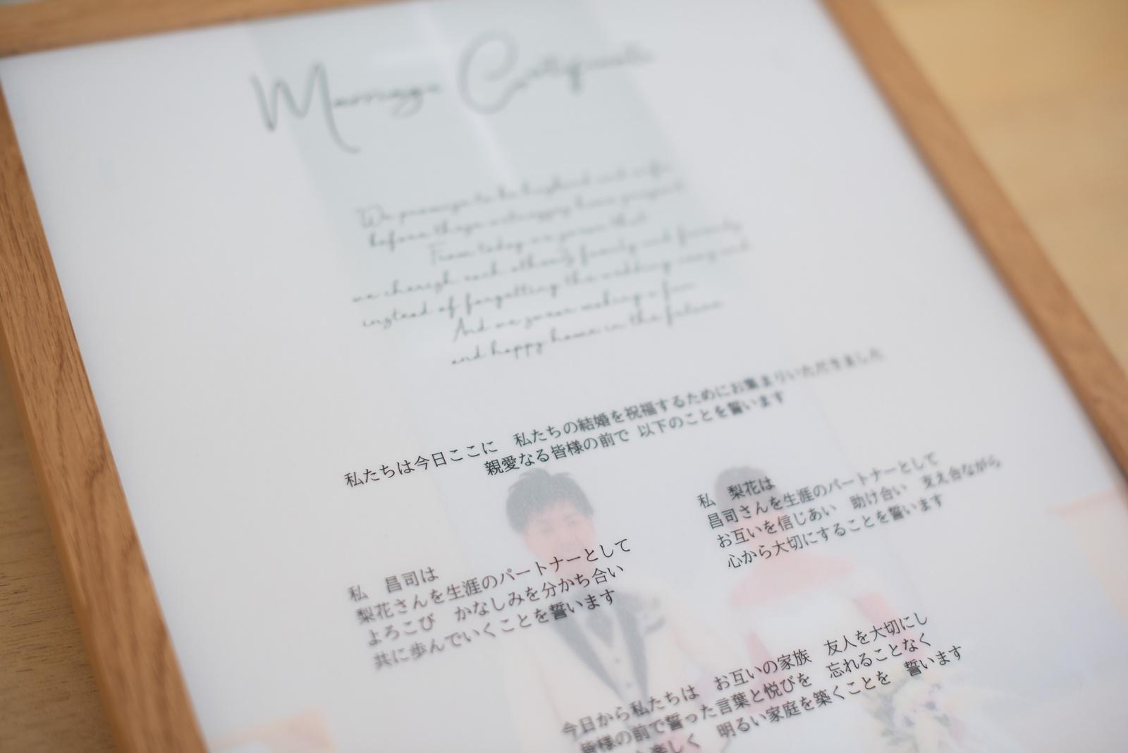 徳島市の結婚式場ブランアンジュで前撮り写真を使い手作りしたオリジナルの誓いの詞