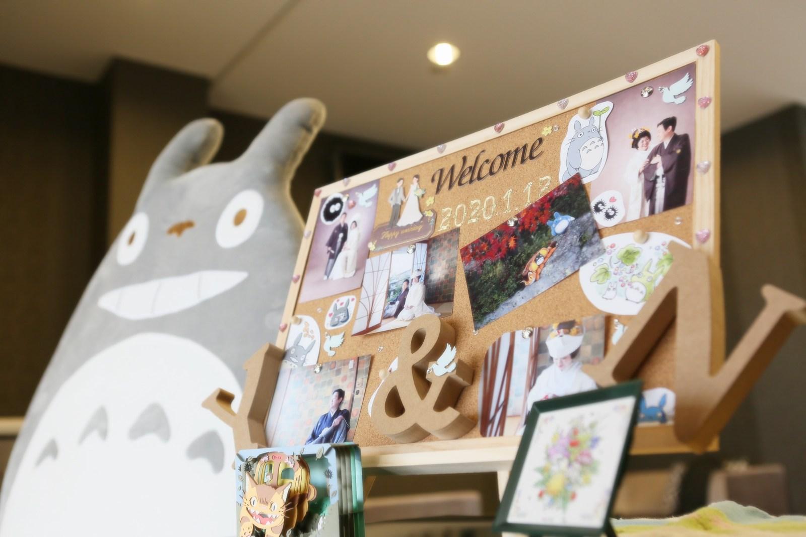 徳島市の結婚式場ブランアンジュで思い出の写真や大好きなトトロを飾ったウェルカムグッズ
