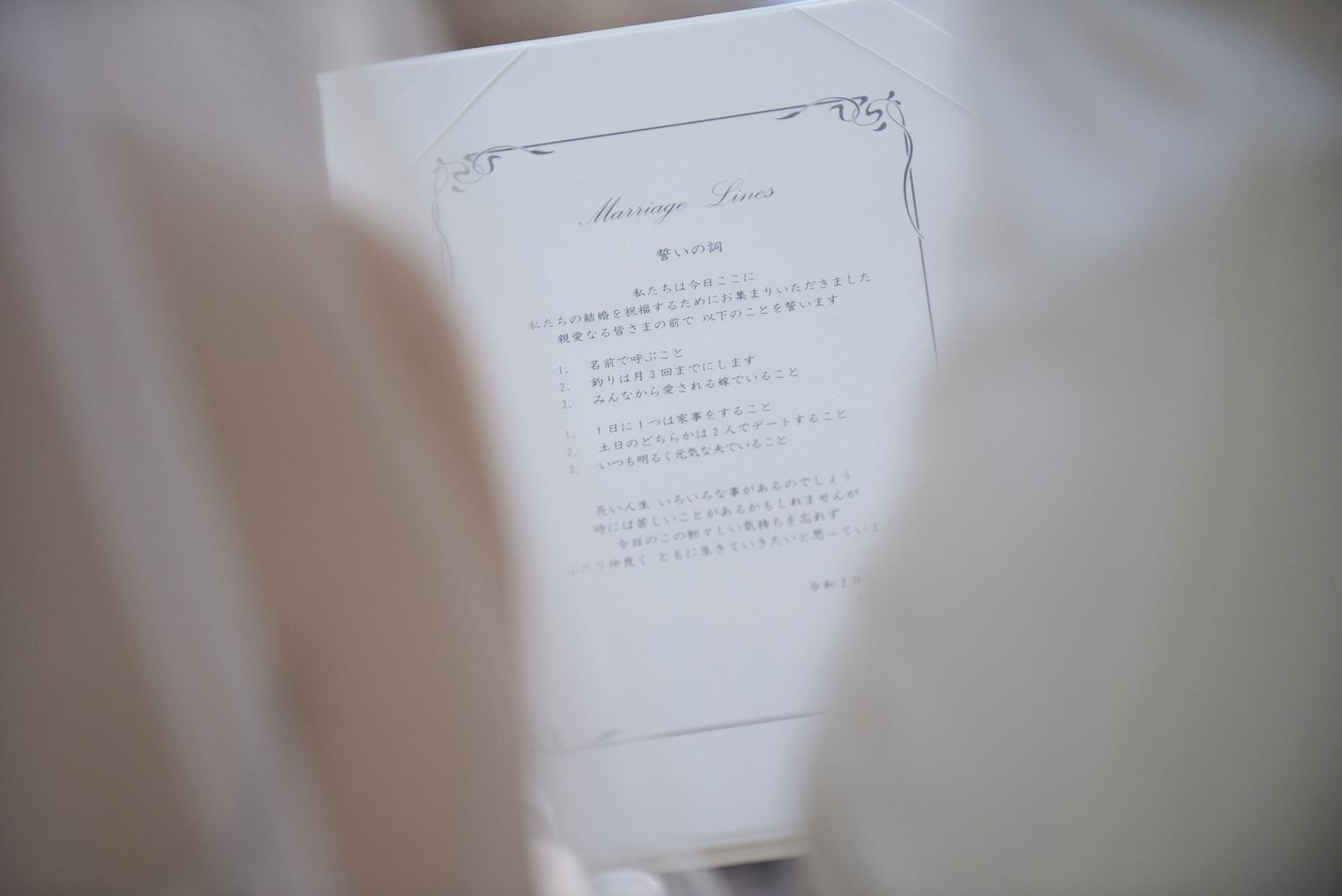 徳島市の結婚式場ブランアンジュで新郎新婦様が用意した結婚の誓いの詞