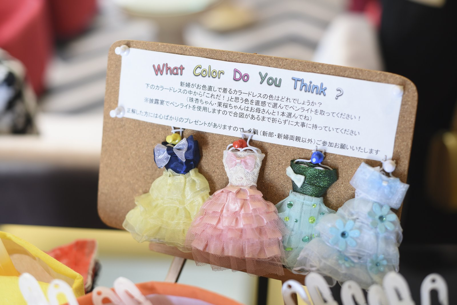徳島市の結婚式場ブランアンジュでドレス色当てクイズに使ったアイテム