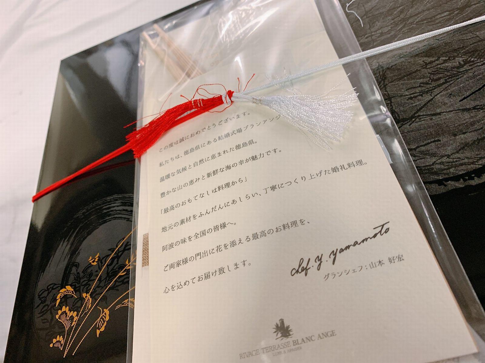 徳島県の結婚式場ブランアンジュで出席できないゲストに配送したお弁当に添えたメッセージ